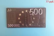 5. Евро